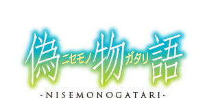 Nisemonogatari Official USA Website