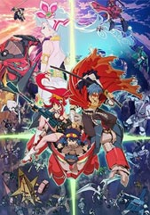 GURREN LAGANN THE MOVIE -Childhood's End- Official USA Website