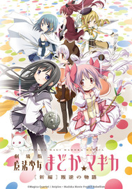 Madoka Magica Official USA Website